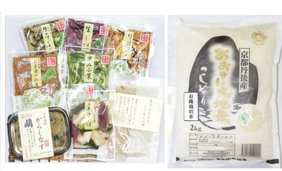人気のお漬物8種&有機栽培米<京都丹波産こしひかり2㎏> 詰合せ(送料・消費税込)