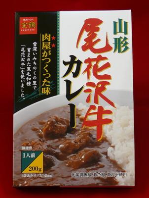 尾花沢牛カレー(レトルト)送料無料