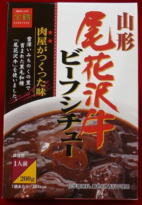 尾花沢牛ビーフシチュー(レトルト)送料無料