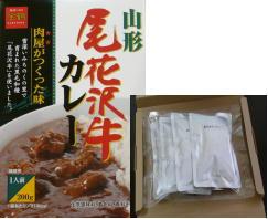 尾花沢牛レトルトカレーお試しセット 4個入り(箱無し)送料無料