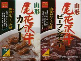 尾花沢牛レトルトカレー・ビーフシチューお試しセット 各2個入り(箱無し)送料無料