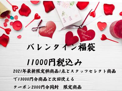 2021バレンタイン福袋 11000円税込み 新商品と割引クーポン込み