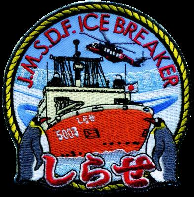 砕氷艦しらせパッチ
