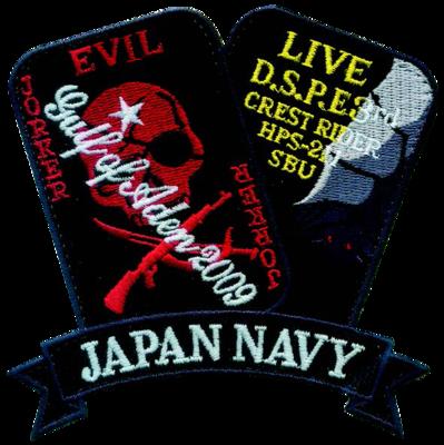第3次ソマリア派遣 JAPAN NAVYパッチ