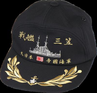 旧海軍 戦艦三笠 モール付