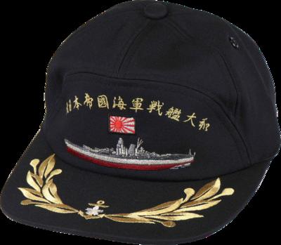 旧海軍 戦艦大和 新 モール付(黒)
