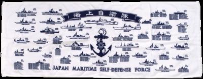 フェイスタオル 海上自衛隊 艦艇(横型)