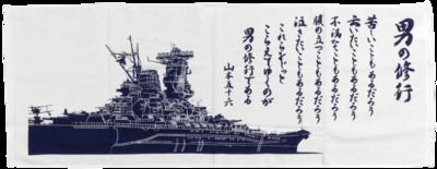 フェイスタオル 戦艦大和 男の修行