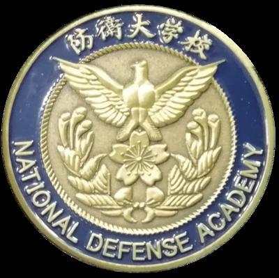 防衛大学校メダル 45㎜