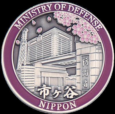 防衛省メダル 45㎜ (色:銀)