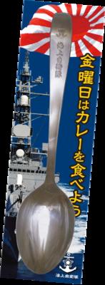 カレースプーン 海上自衛隊