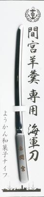 間宮ようかん専用 海軍刀(ようかんナイフ)