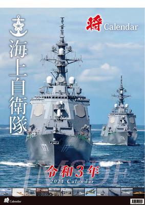 将カレンダー 海上自衛隊 A2判カレンダー 2021年版