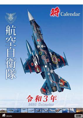 将カレンダー 航空自衛隊 A2判カレンダー 2021年版