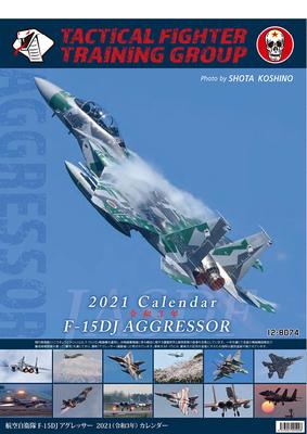 アグレッサー B3判カレンダー 2021年版
