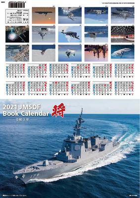 将BOOKカレンダー 海上自衛隊 A4判 2021年版