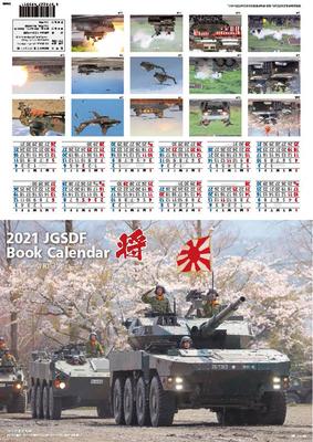 将BOOKカレンダー 陸上自衛隊 A4判 2021年版