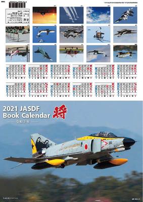 将BOOKカレンダー 航空自衛隊 A4判 2021年版