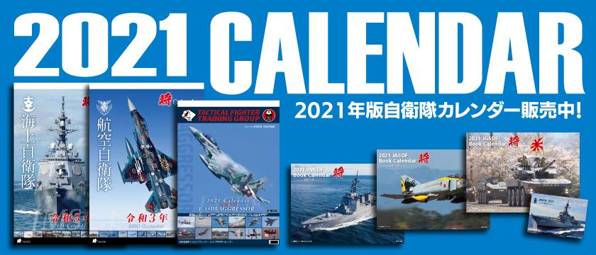 2021年版カレンダー発売開始!