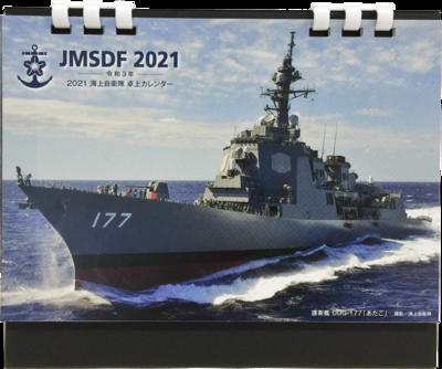 2021 海上自衛隊 卓上カレンダー B6判