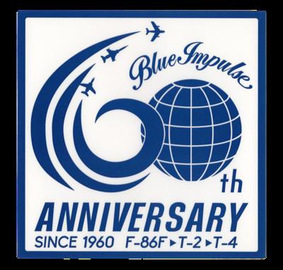 ブルーインパルス創設60周年記念ステッカー 角型