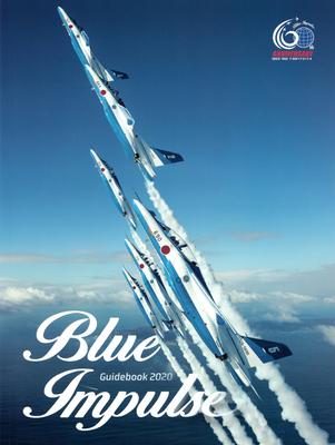 ブルーインパルス ガイドブック 2020