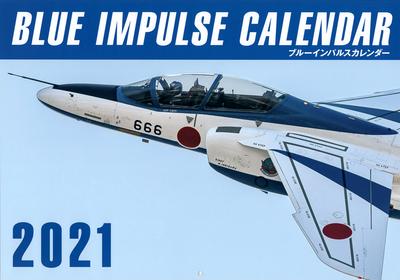 ブルーインパルスカレンダー B4判 2021年版