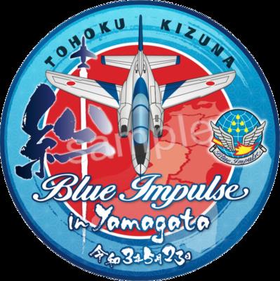 20210523 Blue Impulse in Yamagata 記念ステッカー
