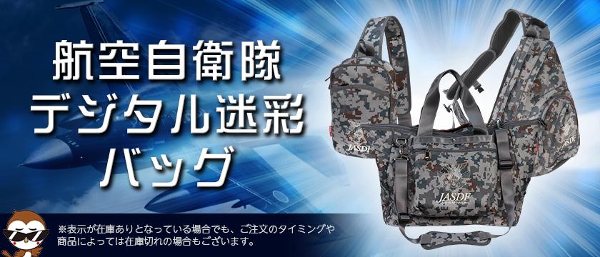 航空自衛隊デジタル迷彩バッグ