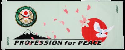 桜刀フェイスタオル 富士