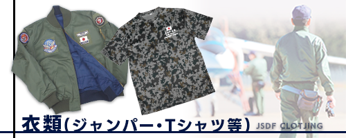 衣類(ジャンパー・Tシャツ等)