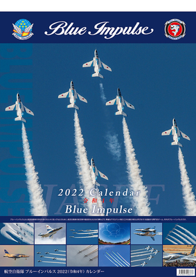 Sparrow ブルーインパルス  A2判カレンダー 2022年版