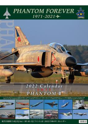 Sparrow ファントム  A2判カレンダー 2022年版