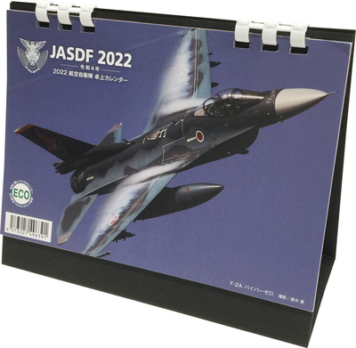 Sparrow 2022航空自衛隊 卓上カレンダー B6判