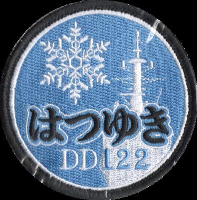 はつゆき DD122パッチ