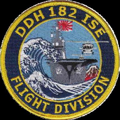 護衛艦いせ 飛行科パッチ