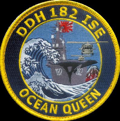 護衛艦いせ OCEANQEENパッチ