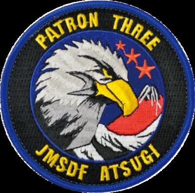 厚木 第3航空隊パッチ