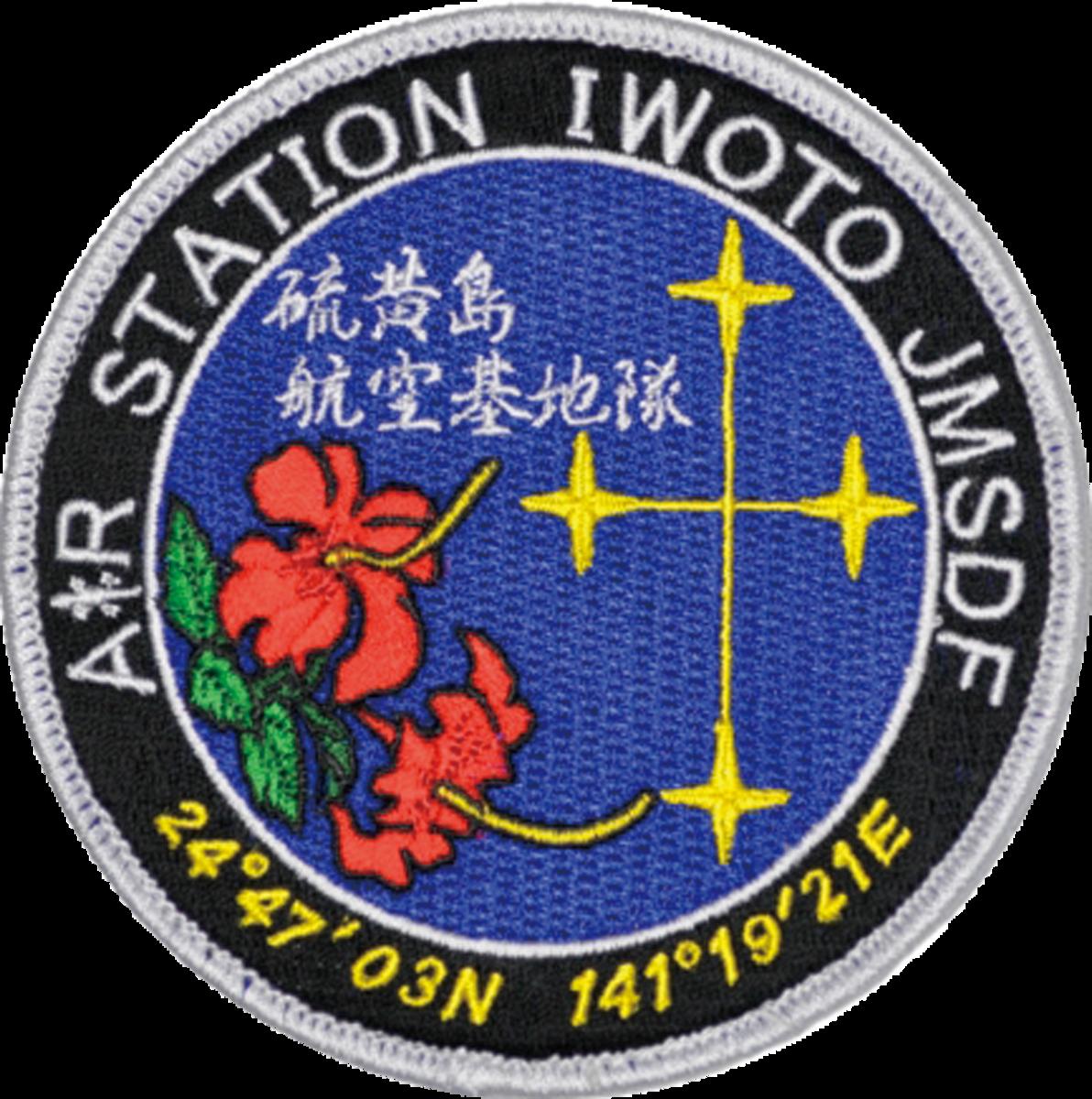 硫黄島航空基地隊パッチ