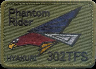 百里 第302飛行隊 Phantom Riderパッチ
