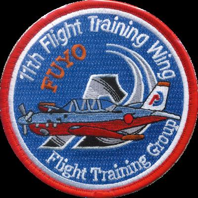 静浜 第11飛行教育団 第2飛行隊パッチ
