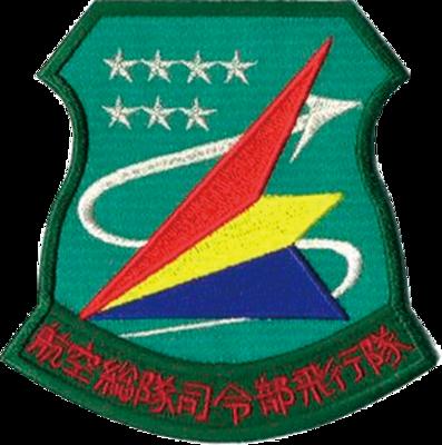 入間 航空総隊司令部飛行隊パッチ