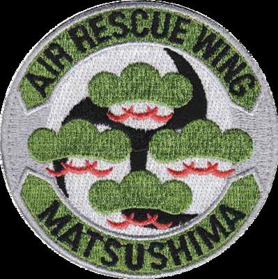 松島救難隊パッチ
