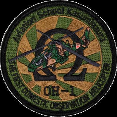 霞ヶ浦 OH-1ヘリコプター ロービジパッチ