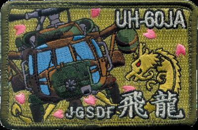 UH-160JA 飛龍パッチ