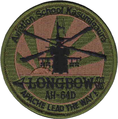 霞ヶ浦 AH-64D 丸ロービジパッチ