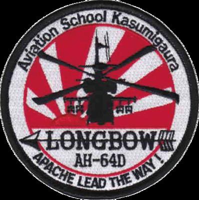 霞ヶ浦 AH-64D 丸ハイビジパッチ