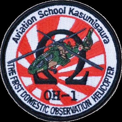 霞ヶ浦 OH-1ヘリコプター ハイビジパッチ