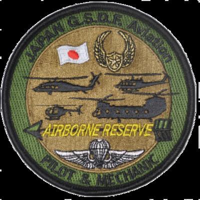 AIR-BORN RESERVE 空挺航空整備要員パッチ