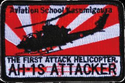 霞ヶ浦 AH-1S 対戦車ヘリコプター ハイビジパッチ